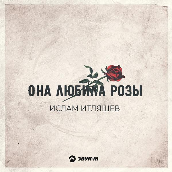 Альбом: Она любила розы