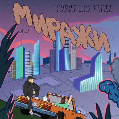 AMCHI - Миражи (Marat Leon Remix)  (2020)