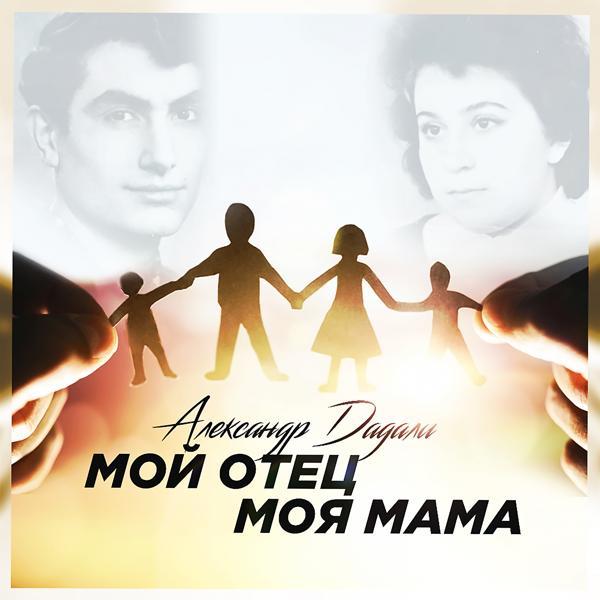 Альбом: Мой отец, моя мама