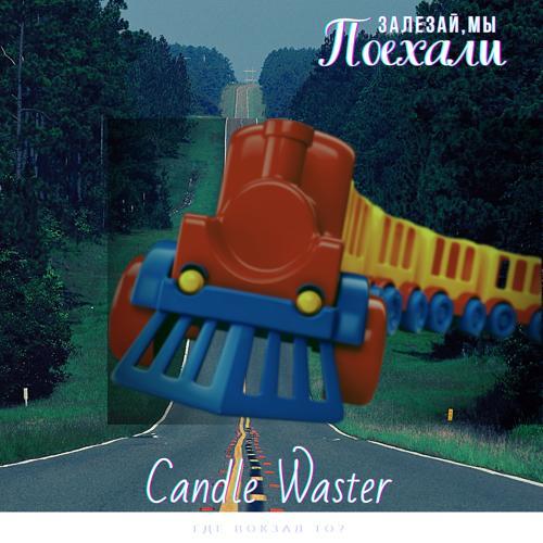 Candle Waster - Залезай, мы поехали  (2020)