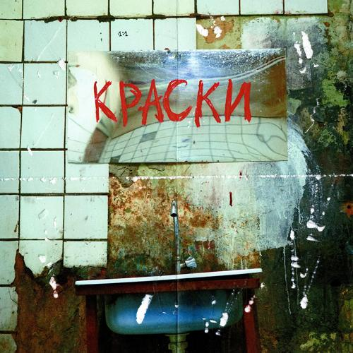 FEDUK - Краски  (2020)