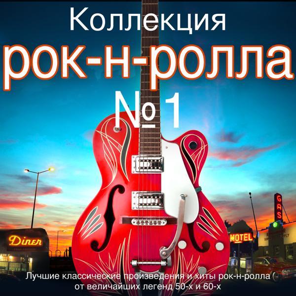 Альбом: Коллекция рок-н-ролла № 1 - Лучшие классические произведения и хиты рок-н-ролла от величайших легенд 50-х и 60-х