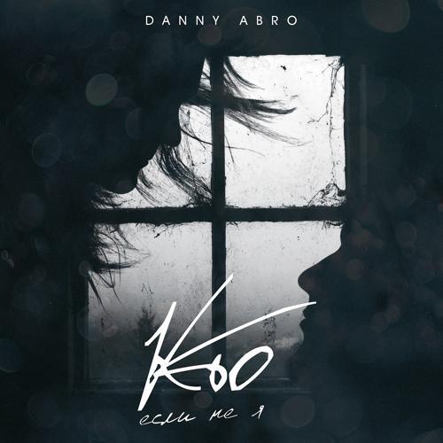 DANNY ABRO - Кто, если не я  (2020)