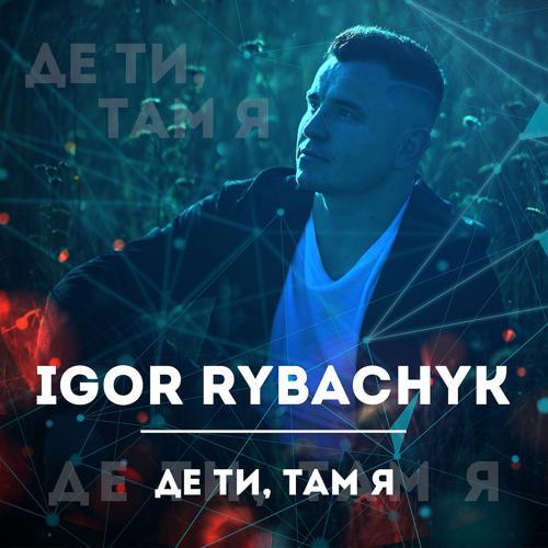 Игорь Рыбачик - Де Ти, Там Я  (2020)