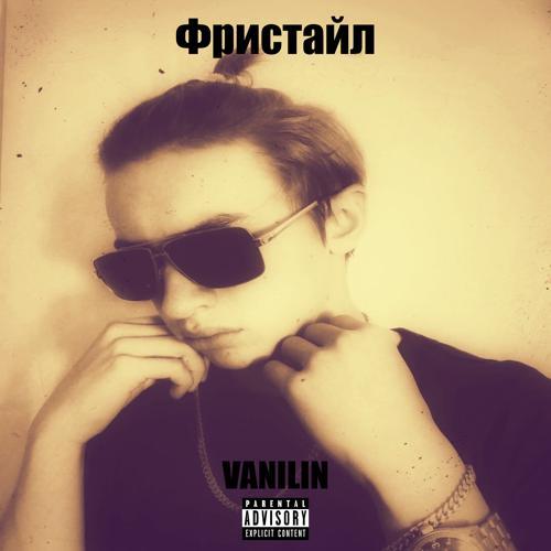 VANILIN - Фристайл  (2020)