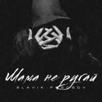 Slavik Pogosov - Мама не ругай