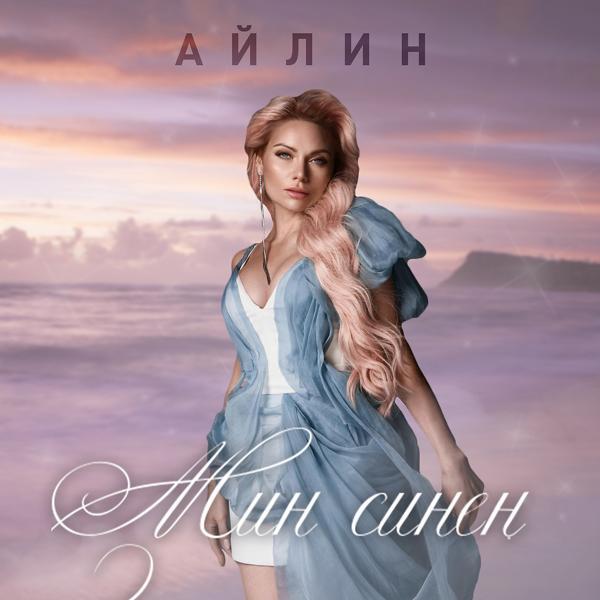 Альбом: Мин Синең