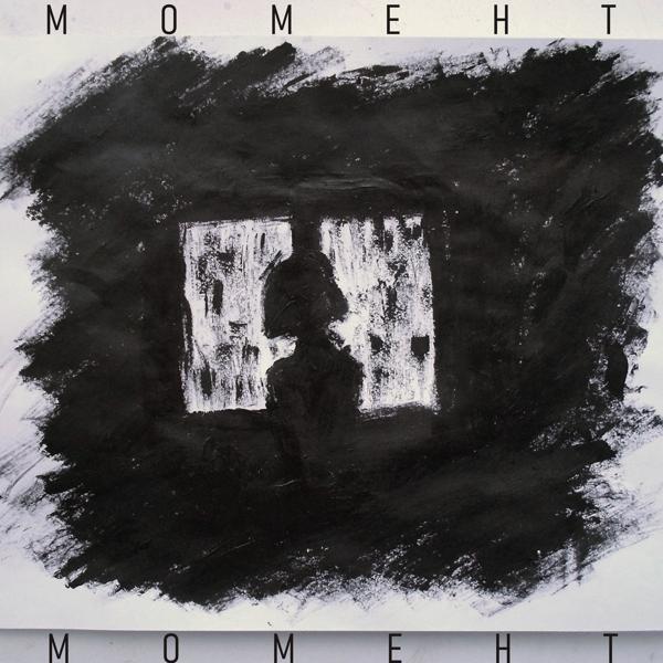 Альбом: Момент