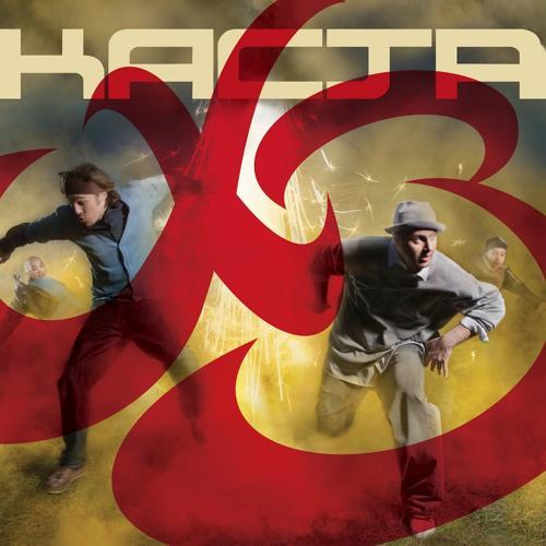 Каста, Хамиль, Змей - Самый счастливый человек  (2010)