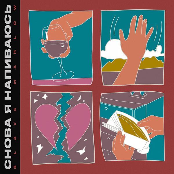 Альбом «Снова я напиваюсь» - слушать онлайн. Исполнитель «SLAVA MARLOW»
