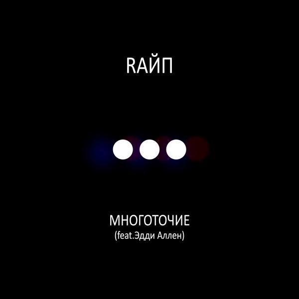 Альбом: Многоточие (feat. Эдди Аллен)