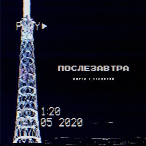 Послезавтра - Интро/Проверяй  (2020)