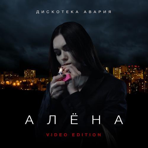Дискотека Авария - Алёна (Video Edition)  (2020)