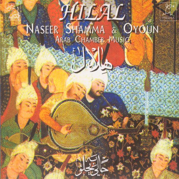 Альбом: Hilal / Crescent Moon / Luna Creciente