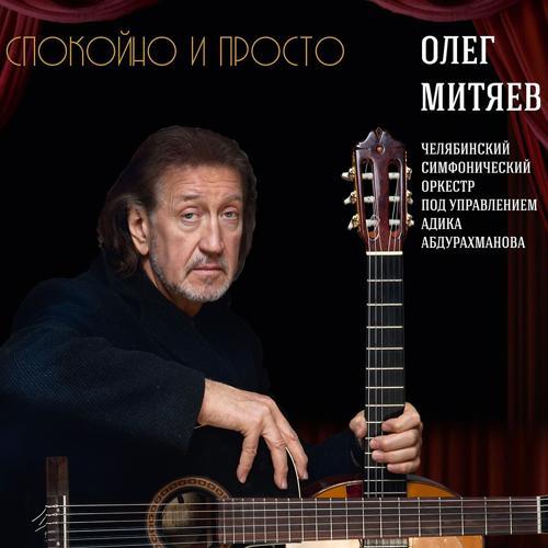 Олег Митяев - Самая любимая песня  (2020)
