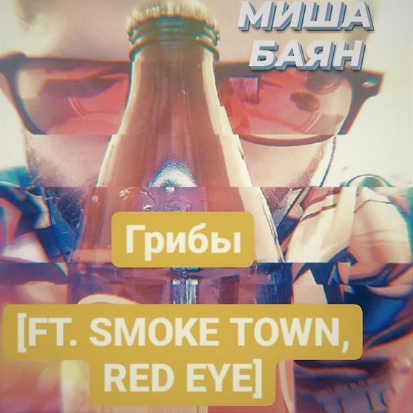 Альбом: Грибы (feat. Smoke Town, Red Eye)