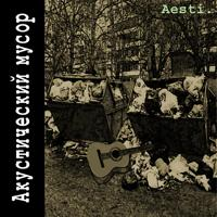 Aesti - Вступление
