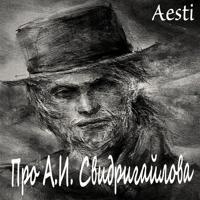 Aesti - Про А. И. Свидригайлова