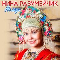 Нина Разумейчик - Диковина гришика