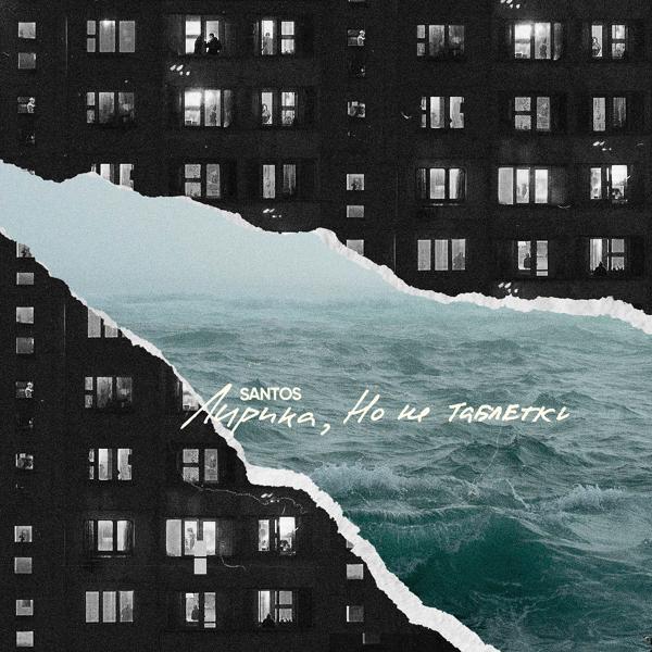 Альбом: Лирика, но не таблетки