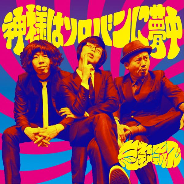 Альбом: Kamisama Ha Soroban Ni Mutyuu