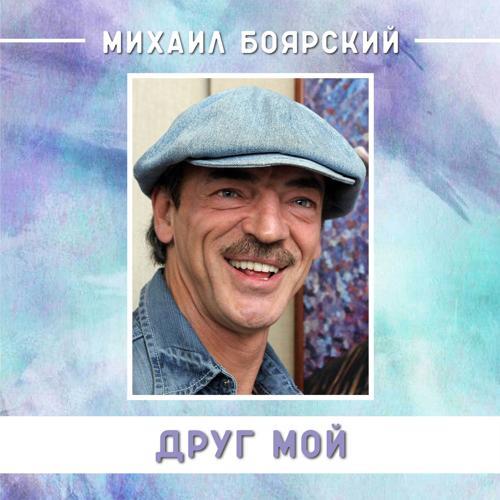 "Михаил Боярский - Мама [Из к/ф ""Мама""]  (2020)"
