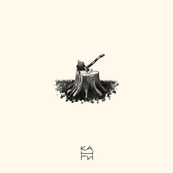Альбом «Эйя» - слушать онлайн. Исполнитель «Канги»
