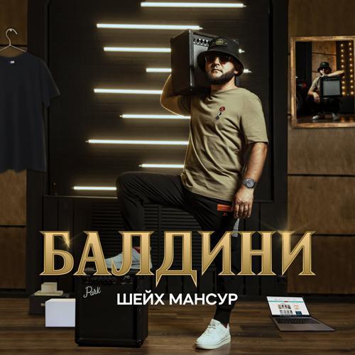 Шейх Мансур - Балдини  (2020)