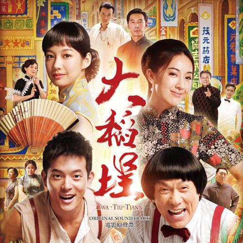 Selina - 青春是  (2014)