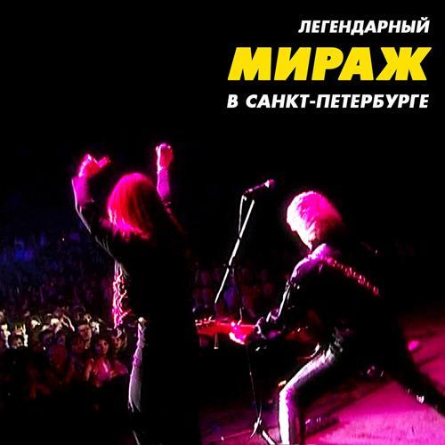 Мираж - Я снова вижу тебя (Live)  (2006)