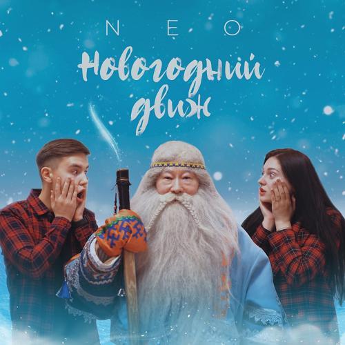 NEO - Новогодний движ  (2020)