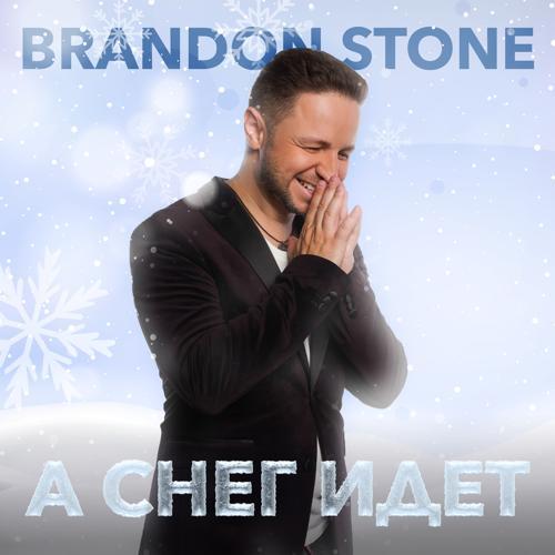 Brandon Stone - А снег идёт  (2020)