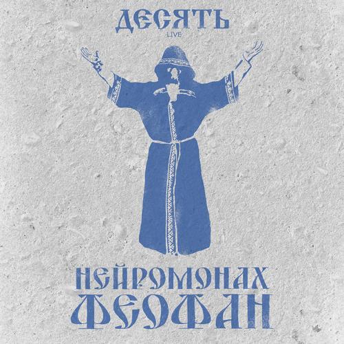 Нейромонах Феофан, Слот - Древнерусская Душа (Десять Live)  (2021)