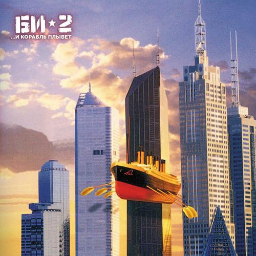 Би-2 - Медленно схожу с ума  (2016)