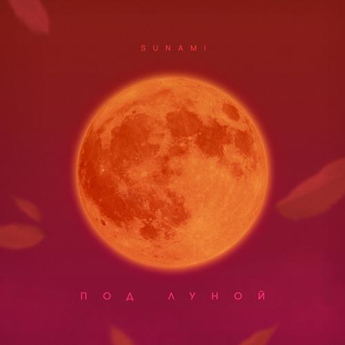 SUNAMI - Под луной  (2021)