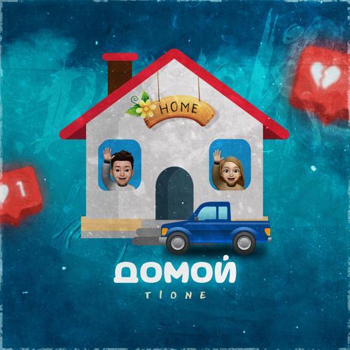 T1One - Домой (prod. by Benad)  (2021)