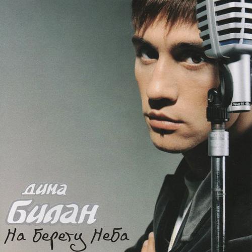 Дима Билан - Мулатка  (2004)