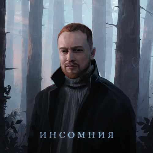 Леша Свик - Если ты здесь  (2021)