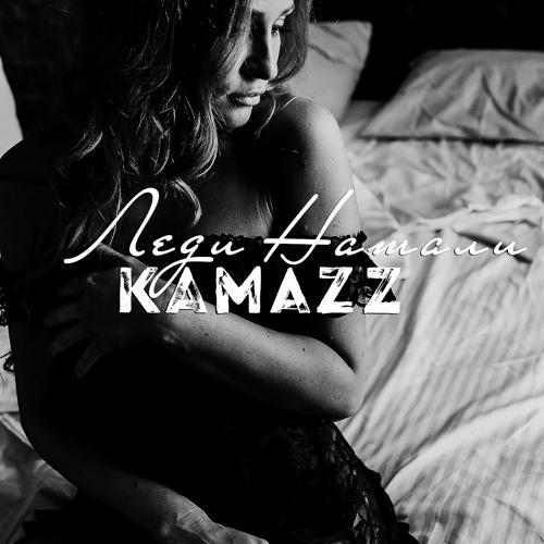 Kamazz - Леди Натали  (2017)