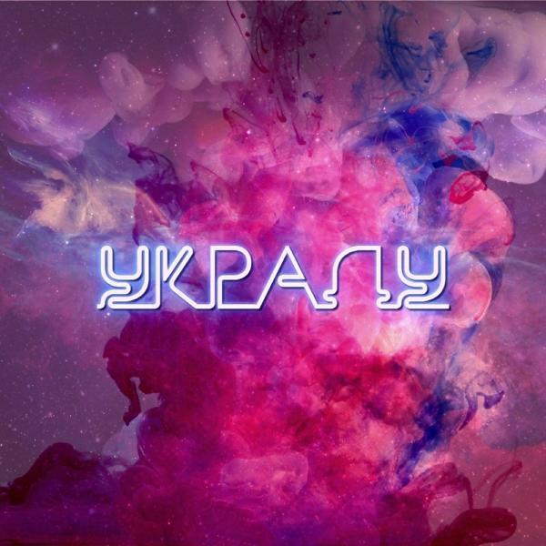Альбом: Украду