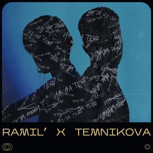 Ramil', Елена Темникова - Из-за тебя  (2021)