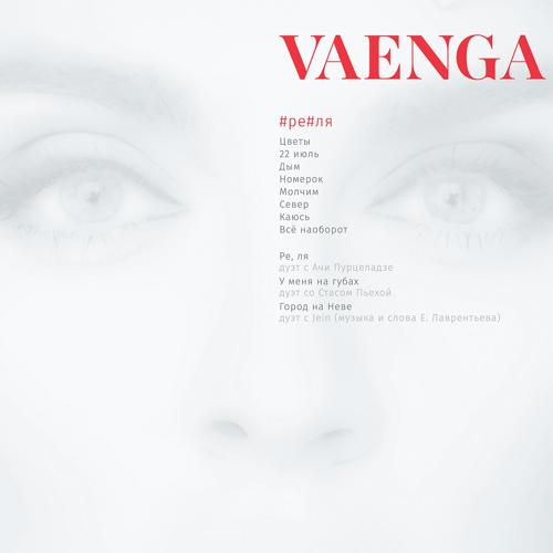 Елена Ваенга, Стас Пьеха - У меня на губах  (2021)