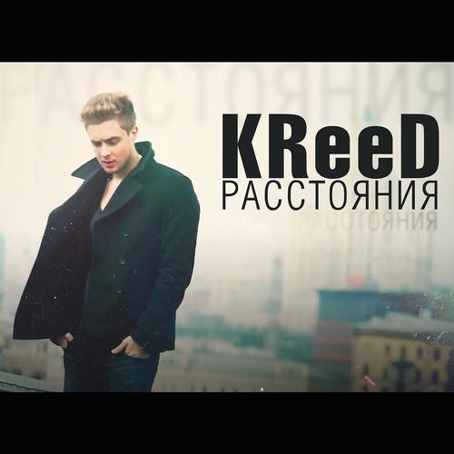 KReeD - Расстояния  (2012)
