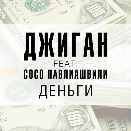 Джиган - Деньги  (2012)