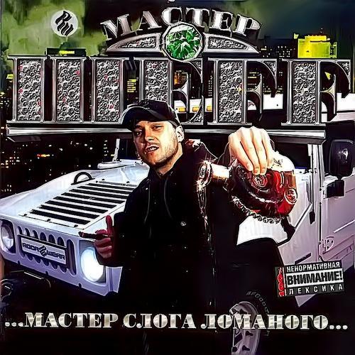 Мастер ШЕFF, DJ Groove - Город Не Спит, Ч. 1  (2003)