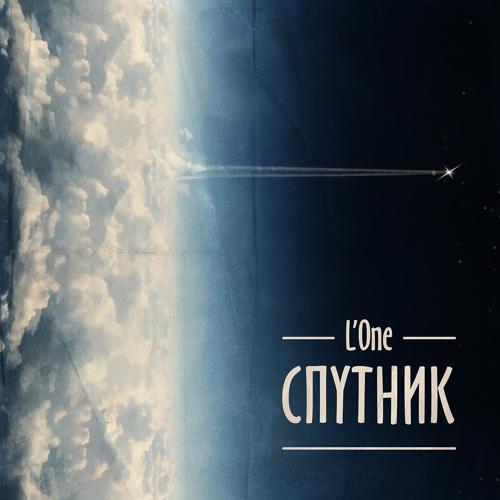 L'One - Доброе Утро  (2013)