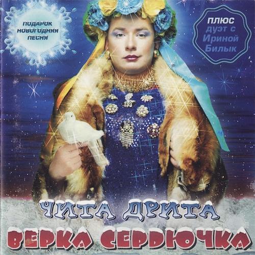 VERKA SERDUCHKA - Ты Ушел  (2003)