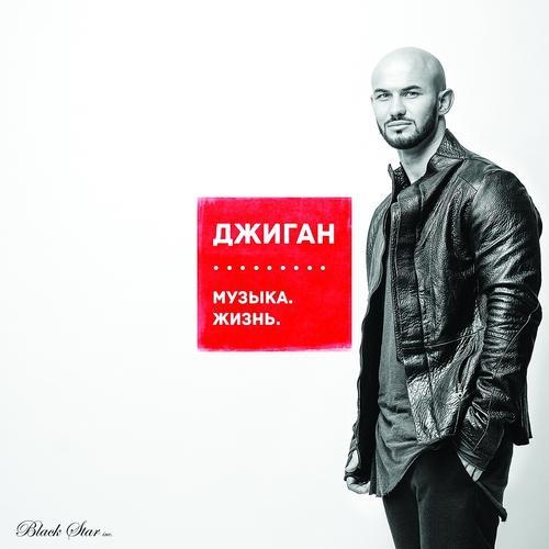 Джиган - Жизнь моя  (2013)