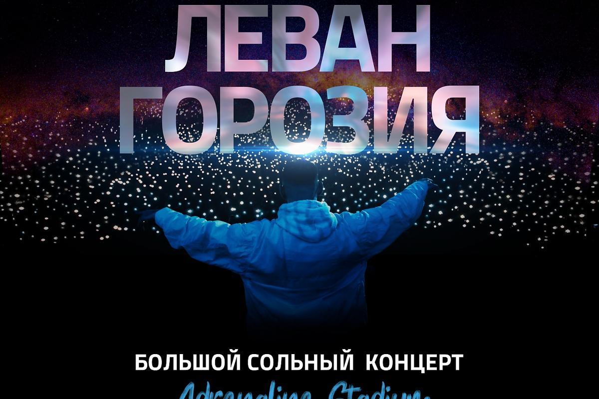 Леван Горозия - Не жалей (Live)
