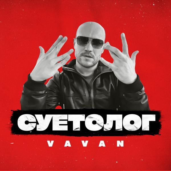 Альбом «Суетолог» - слушать онлайн. Исполнитель «VAVAN»